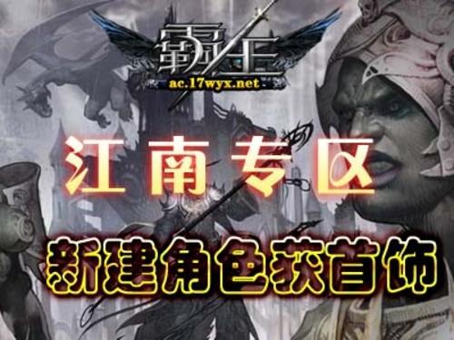 新建《霸王II》江南专区角色获首饰