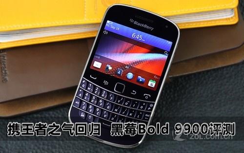 【神州电讯】黑莓 9900