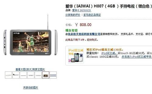 标准CMMB 爱华H807亚马逊促销售808元