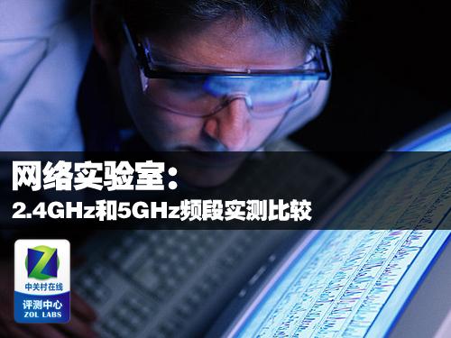 网络实验室:2.4GHz和5GHz频段实测比较