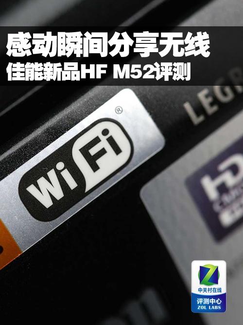 感动瞬间分享无线 佳能新品HF M52评测