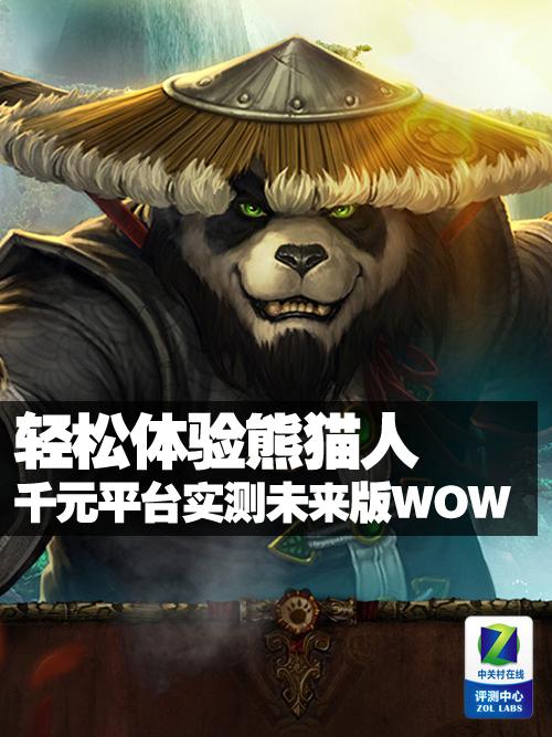 熊猫人随便玩 千元平台实测未来版WOW
