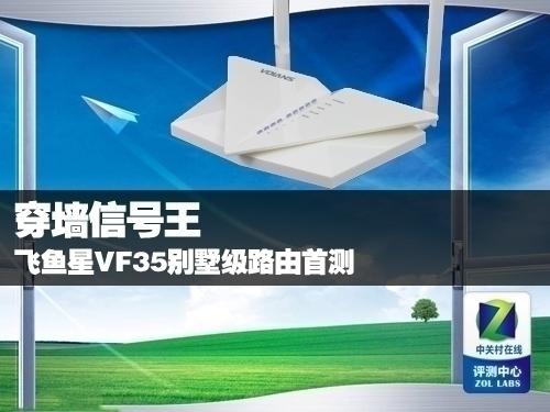 穿墙信号王 飞鱼星VF35别墅级路由首测