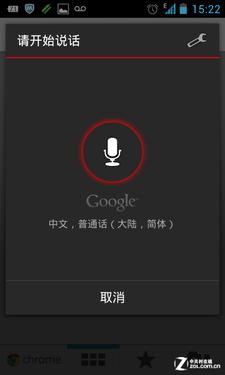 直逼Siri Andriod智能语音云软件推荐