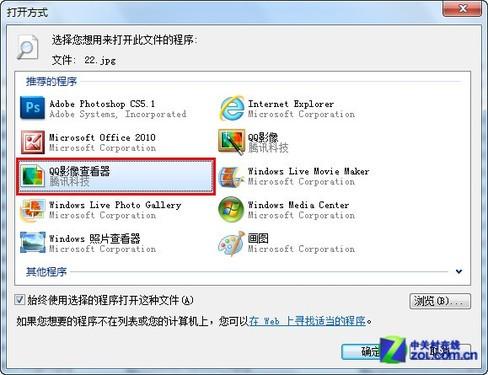 在Win7中更改文件关联程序