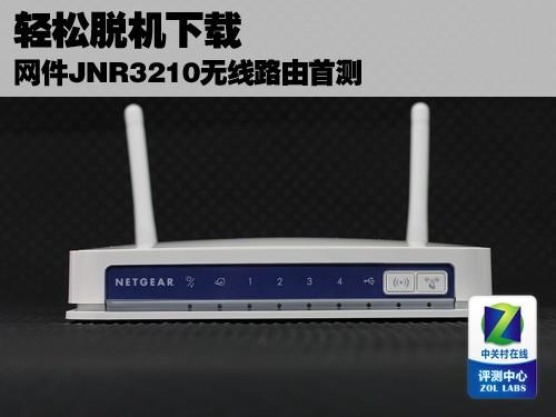 轻松脱机下载 网件JNR3210无线路由首测