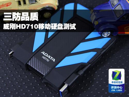3防性能 威刚HD710移动硬盘变态测试