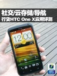 社交/云存储/导航 行货HTC One X应用评测