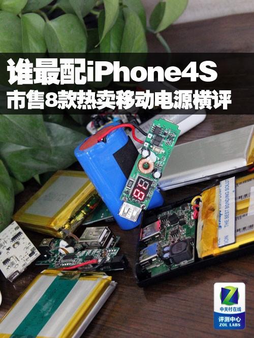 谁最配iPhone4S 8款热销移动电源横评