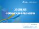 2012年3月中国电压力锅市场分析报告