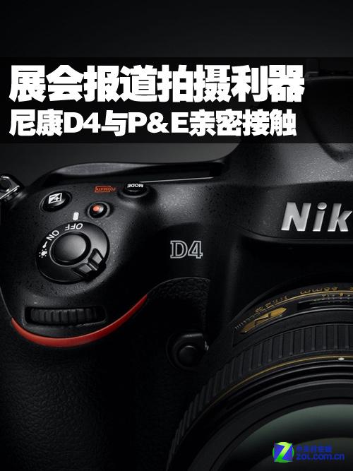 展会报道拍摄利器 尼康D4与P&E亲密接触