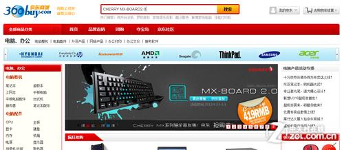 CHERRY MX-BOARD2.0青轴茶轴京东首发