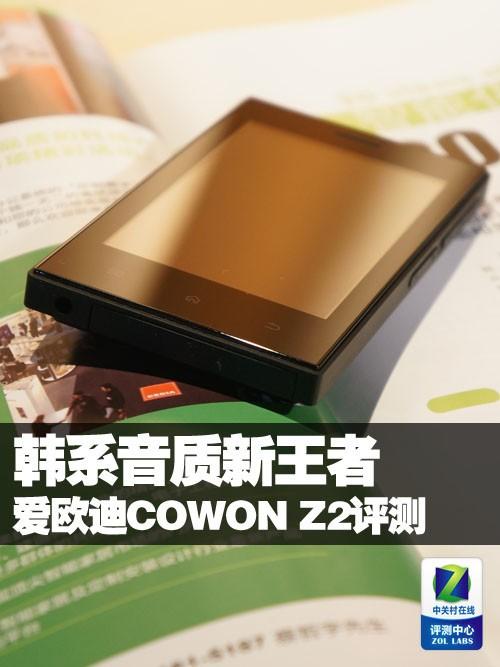 韩系音质新王者 爱欧迪COWON智能播放器Z2评测