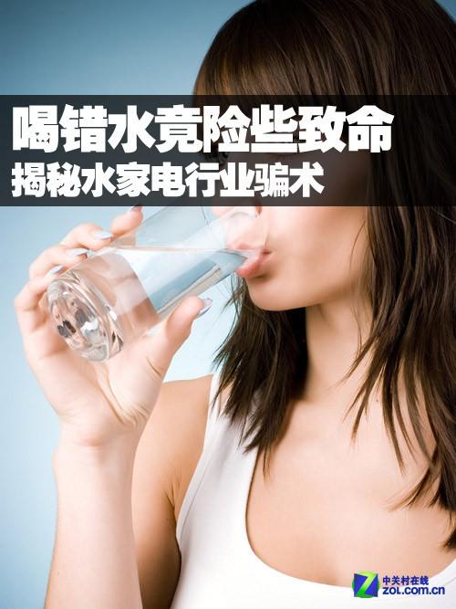 喝错水竟险些致命 揭秘水家电行业骗术