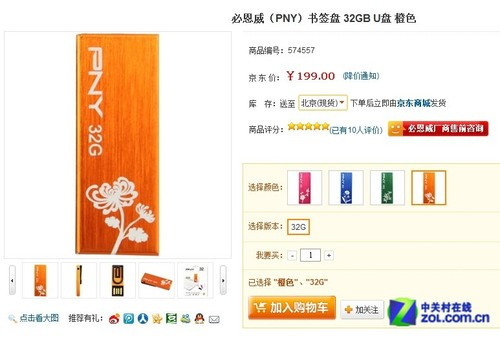 32GB仅199元 PNY高雅书签盘京东首发