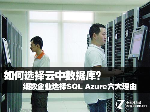 细数选择云数据库SQL Azure的六大理由