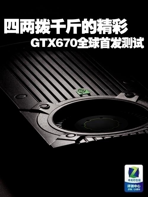 四两拨千斤的精彩 GTX670全球同步评测
