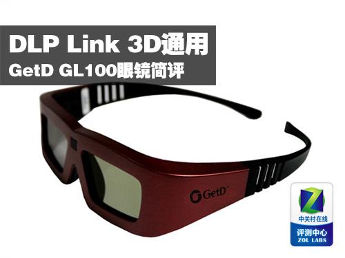 DLP Link 3D通用 GetD GL100眼镜简评