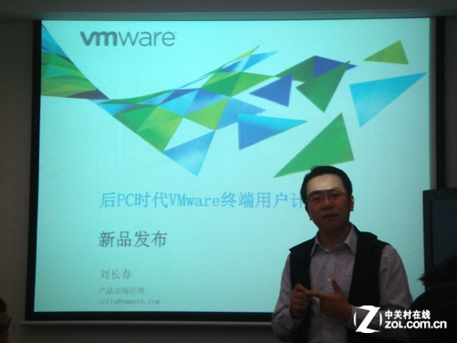 VMware View 5.1