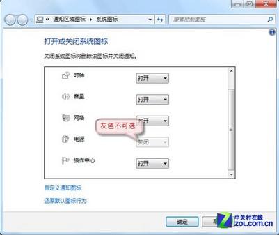 Win7任务栏电源图标不显示的解决办法
