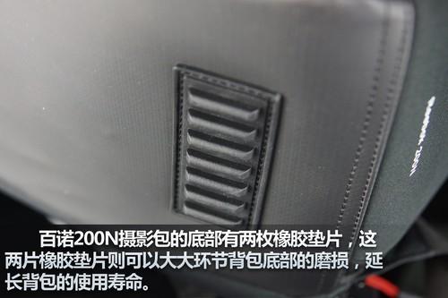专业而不失时尚 百诺200N摄影包美图