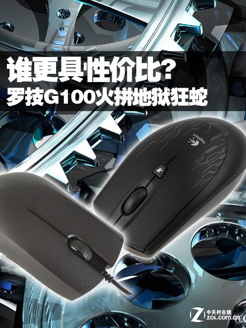罗技G100火拼雷蛇地狱狂蛇