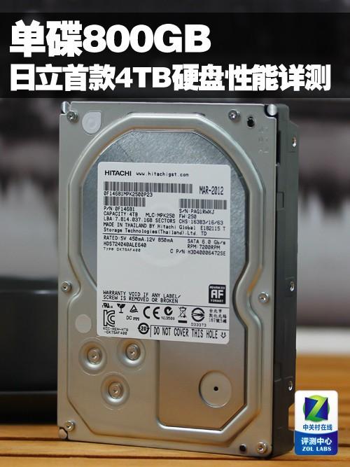单碟800GB 日立首款4TB硬盘性能详测