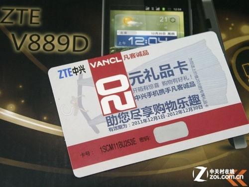 4.0吋W+G双卡双待千元安卓 中兴V889D图赏