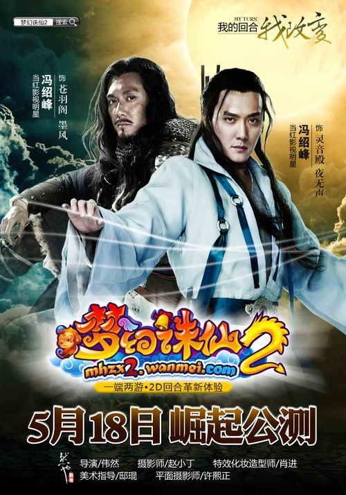 梦幻诛仙2 原创CG 六大创新开创2D回合新纪元