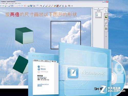 数字化教育资源 互动教学软件应用全解