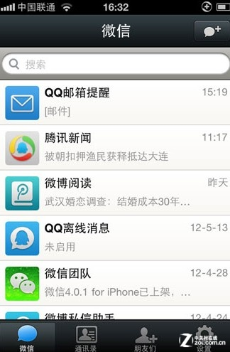 微信未经用户同意 自动订制腾讯网新闻