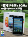 4��IPS��+1GHz������ TD������U880E����