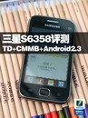 TD+CMMB+Android2.3 ʵ������S6358����