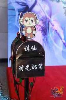 《诛仙2·时光之书》携手中国邮政 首家时光邮局问世