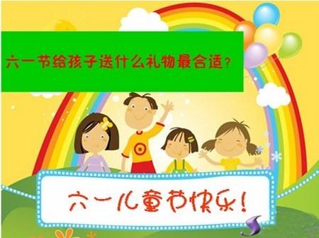 时尚辣妈分享六一儿童节礼物寻宝经历