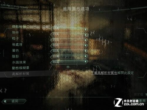 《孤岛危机2》游戏画质设置界面