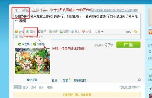 《仙界传2》8090童年动漫show活动图解