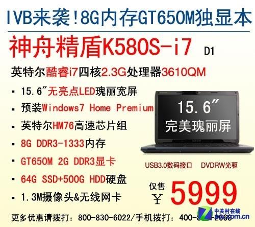 配置最全面的Ivb笔记本 神舟K580S热销