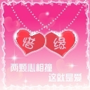 浪漫的爱 爱情QQ表情大全下载