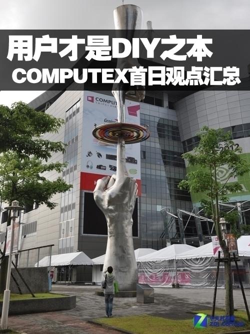用户才是DIY之本 COMPUTEX首日观点汇总