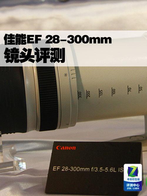 佳能EF 28-300mm f/3.5-5.6L IS评测