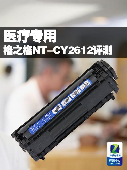 医疗专用 格之格商用鼓NT-CY2612评测