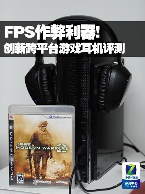 FPS作弊利器! 创新跨平台游戏耳机评测