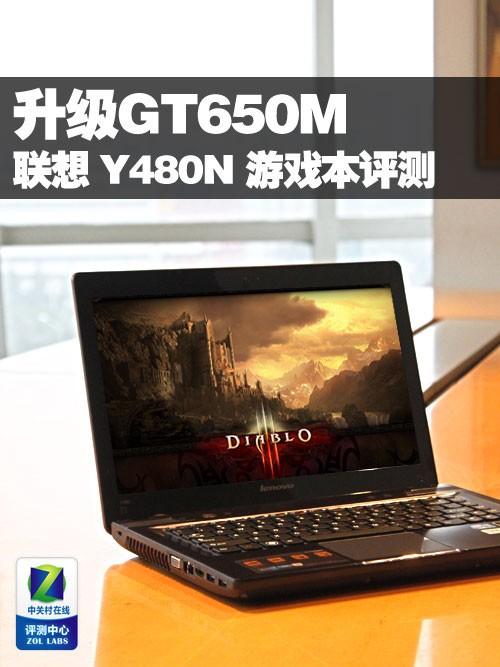 升级GT650M显卡!联想Y480N游戏本评测