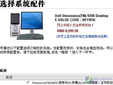 5999元起 10款酷睿2电脑轻松跑Vista