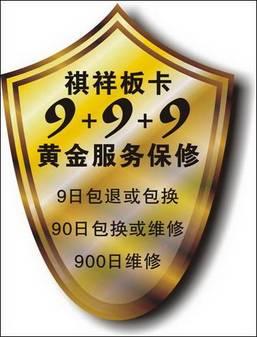 全国最低祺祥500/1400 7300GT杀至549