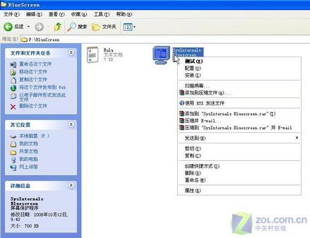 蓝屏死机屏保程序文件(点击放大)