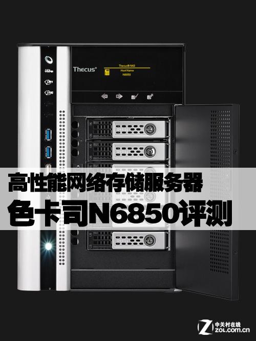 高性能网络存储服务器 色卡司N6850评测