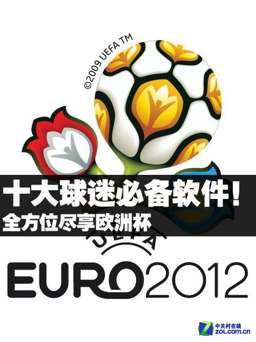 十大球迷必备软件 全方位尽享欧洲杯!