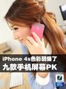 iPhone 4s色彩弱爆了 九款手机屏幕PK